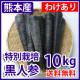 ジュース用黒人参10kgB品(3L〜2S)【熊本県産】(送料無料)<2021年3月受付開始>_s26