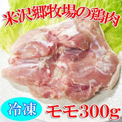 [定期購入]米沢郷の鶏肉(モモ)<抗生物質不使用><アニマルウェルフェア認証取得>_s10
