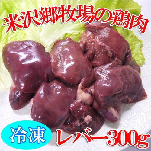 米沢郷の鶏肉(レバー)(冷凍)(抗生物質不使用)(アニマルウェルフェア認証取得)_s10