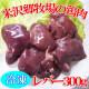 [定期購入]米沢郷の鶏肉(レバー)<抗生物質不使用><アニマルウェルフェア認証取得>_s10