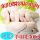 [定期購入]米沢郷の鶏肉(手羽先)<抗生物質不使用><アニマルウェルフェア認証取得>_s10