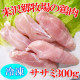 [定期購入]米沢郷の鶏肉(ササミ)<抗生物質不使用><アニマルウェルフェア認証取得>_s10