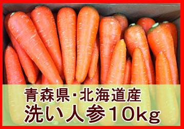 [定期購入]無農薬人参ジュース用10kg(青森・北海道)(送料無料)【訳あり】【有機栽培同等】_s26