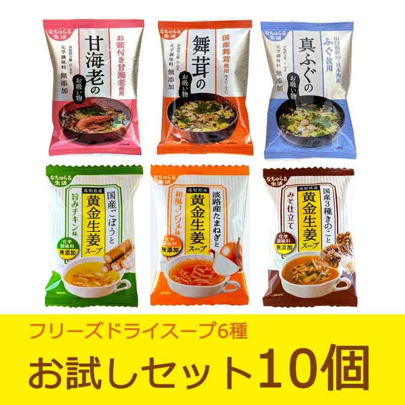 [お試し]フリーズドライ黄金生姜スープ4種・お吸い物3種10個セット (生姜スープ4種各1・お吸い物3種各2)<お一人様一回>(送料無料・ネコポス便)_s10