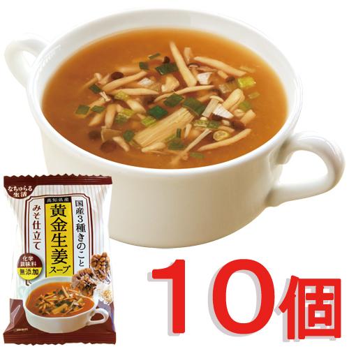 国産3種きのこと高知県産黄金生姜スープ〜みそ仕立て〜(10個)(フリーズドライ 化学調味料不使用)(ネコポス便)_s10