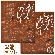 【訳あり】みちこおかんのライスカレー(国産牛使用)2箱セット_s10