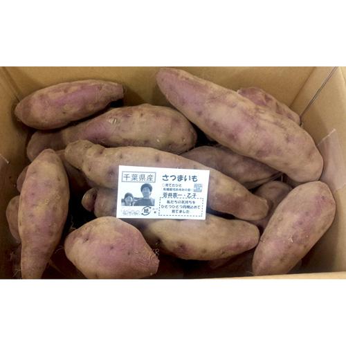 特別栽培さつまいも10kg(有機栽培あゆみの会)(送料無料)_s11