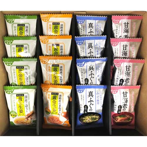 4種の生姜のスープとお吸い物ギフトセット(16個)(送料無料)(生姜のスープ2種・お吸い物2種 フリーズドライ)_s10