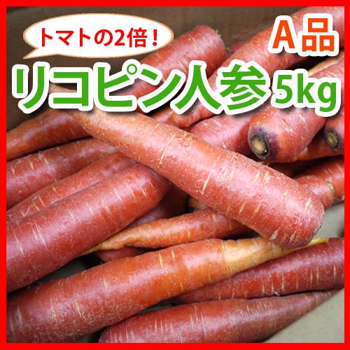 【特別栽培】リコピン人参5kg A品(京くれない)(熊本産)_s26