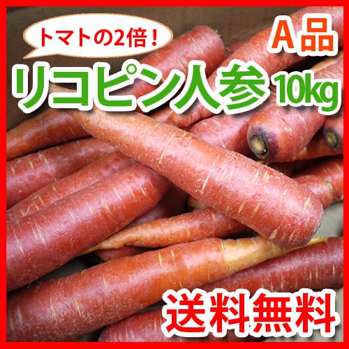 【特別栽培】リコピン人参10kg A品(京くれない)(熊本産)(送料無料)_s26
