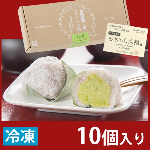 十八雑穀米もちもち大福・ずんだ(10個入り)(冷凍)(送料無料)(クール別途)_s25
