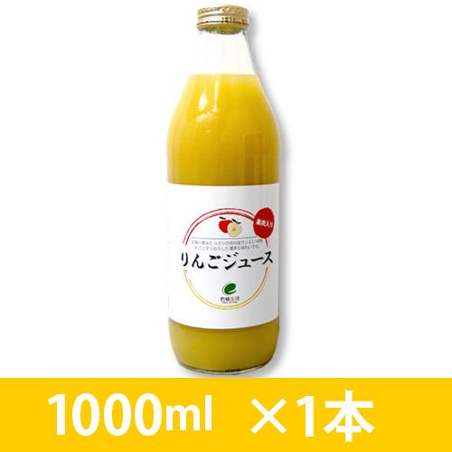 果肉入り りんごジュース 1000ml×1本_s10