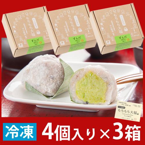 十八雑穀米もちもち大福・ずんだ(4個入り×3箱)(冷凍)(送料無料)(クール別途)_s25