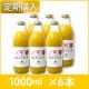 [定期購入]果肉入り りんごジュース1000ml×6本(送料無料)_s10