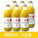 果肉入り りんごジュース 1000ml×6本_s10