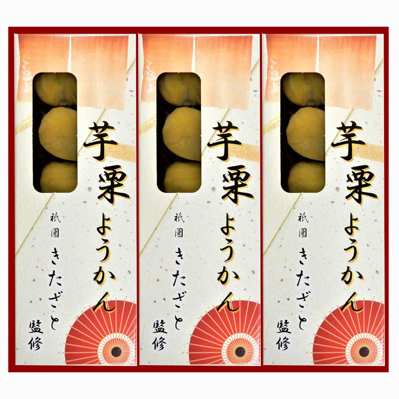 祇園きたざと芋栗ようかん3本セット<送料無料>_s10