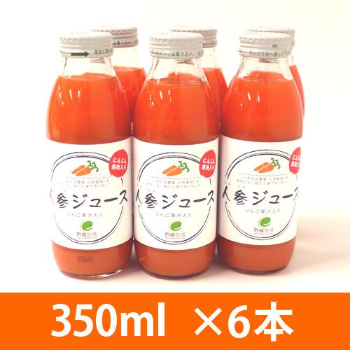 有機生活の人参ジュース(りんご入り)350ml×6本_s10