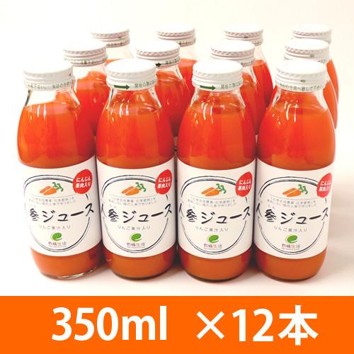有機生活の人参ジュース(りんご入り)350ml×12本_s10