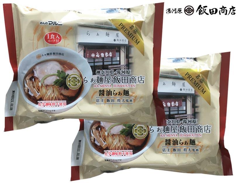 4年連続日本一の飯田商店監修 らあ麺(2食)(化学調味料不使用)_s10