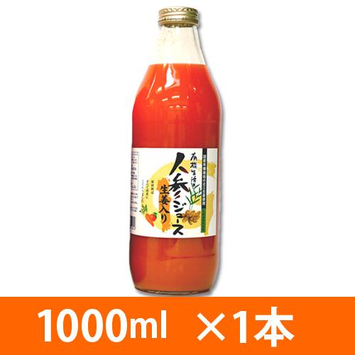 有機生活の人参ジュース(生姜入り)1000ml×1本_s10