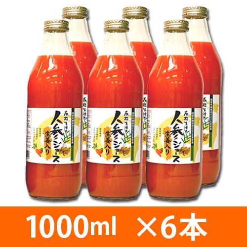 有機生活の人参ジュース(生姜入り)1000ml×6本_s10