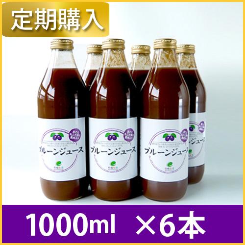 [定期購入]有機生活のプルーンジュース1000ml×6本(送料無料)<国産プルーン100%>_s10
