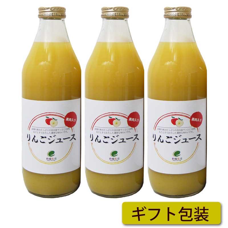 【ギフト包装】果肉入りりんごジュース1L×3本セット(送料無料)<ギフト・お中元・お歳暮>_s10