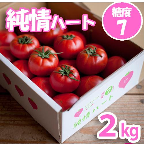 純情ハート2kg(完熟・糖度7度以上)たかしまフルーティトマト(送料無料)<2021年4月5日まで受付>_s28