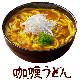 青森ネバリゴシ麺カリーうどん(2人前)(コスモ直火焼カレールー使用)_s10