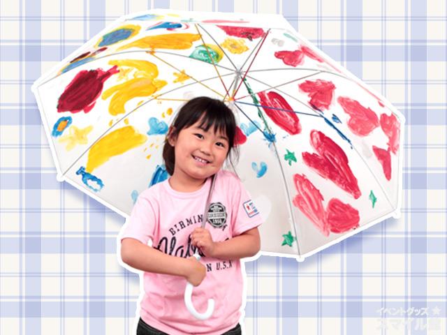 お絵描きビニール傘作り