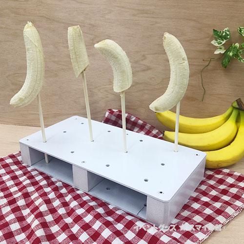 チョコバナナ置き台