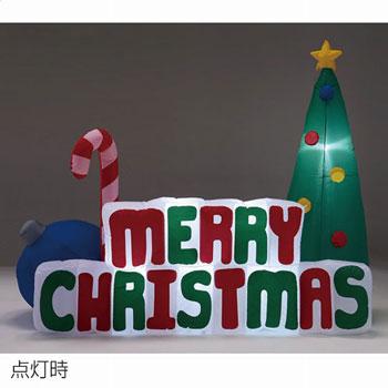 季節装飾品<冬>エアブロー メリークリスマス W240×D90×H180cm