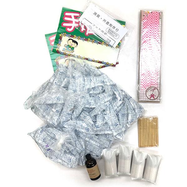 消臭・芳香剤作り 100名様用 パッケージセット