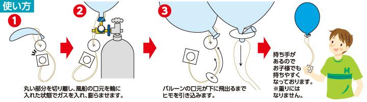 エコバルーンシール(100ヶ)