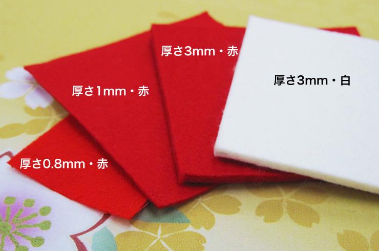 毛氈 W91cm・W182cm 混紡【ウール60%・レーヨン40%】 厚み1mm