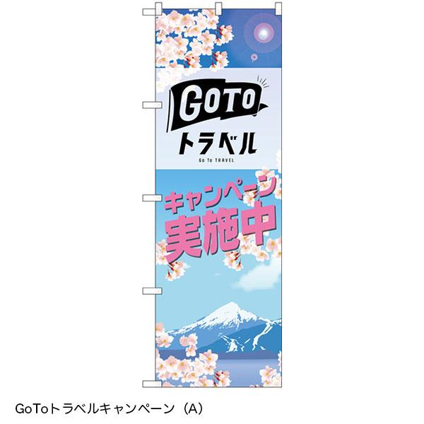 GoToトラベルのぼり旗