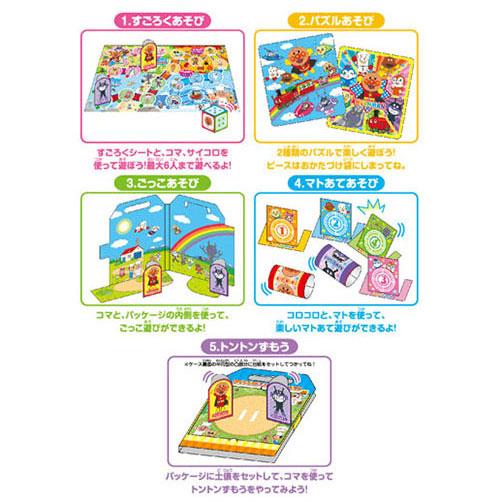 アンパンマン 5つの遊びのすごろくパズル