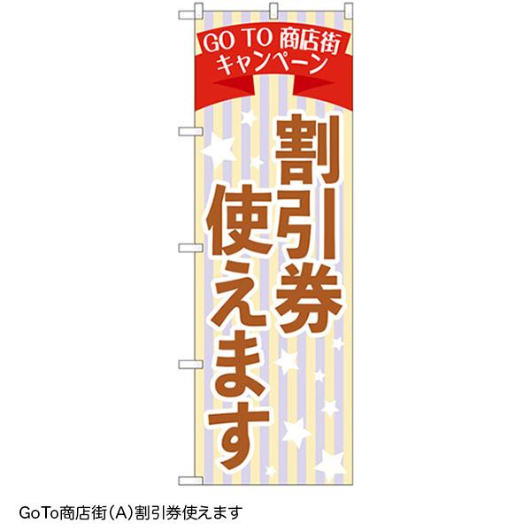 GoTo商店街キャンペーンのぼり旗