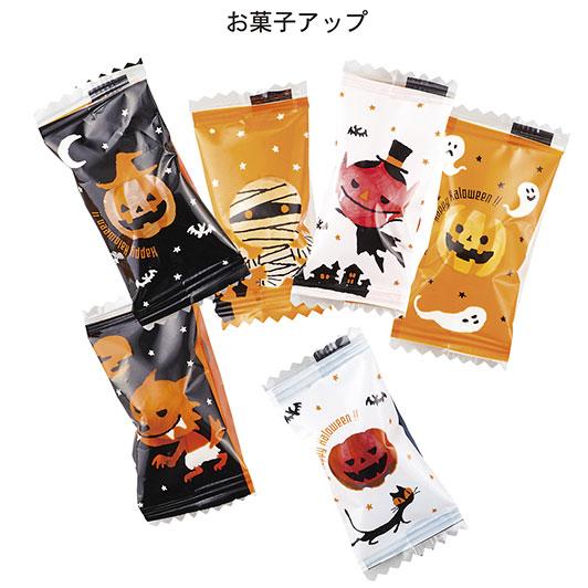 【秋季限定】ハロウィンキャンディつかみどり(約100名様用)