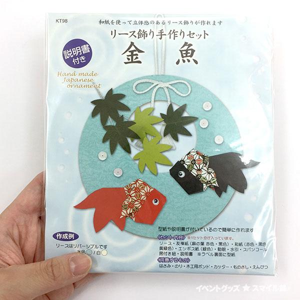 カエルと金魚のリース作り 30名様用パッケージセット