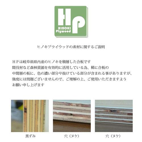 HINOKI PLYWOODツリー(特別送料含む)※種類をお選びください