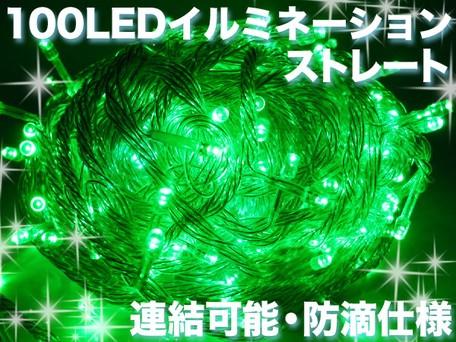 【アウトレット】LEDストレートライト 100球 【グリーン】