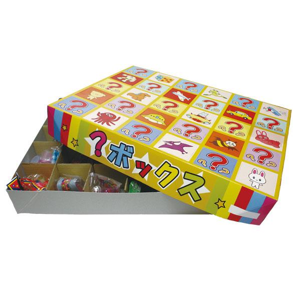 はてな(?)ボックス (30人用)