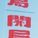 【アドバルーン用単品】文字製作(15字以内)