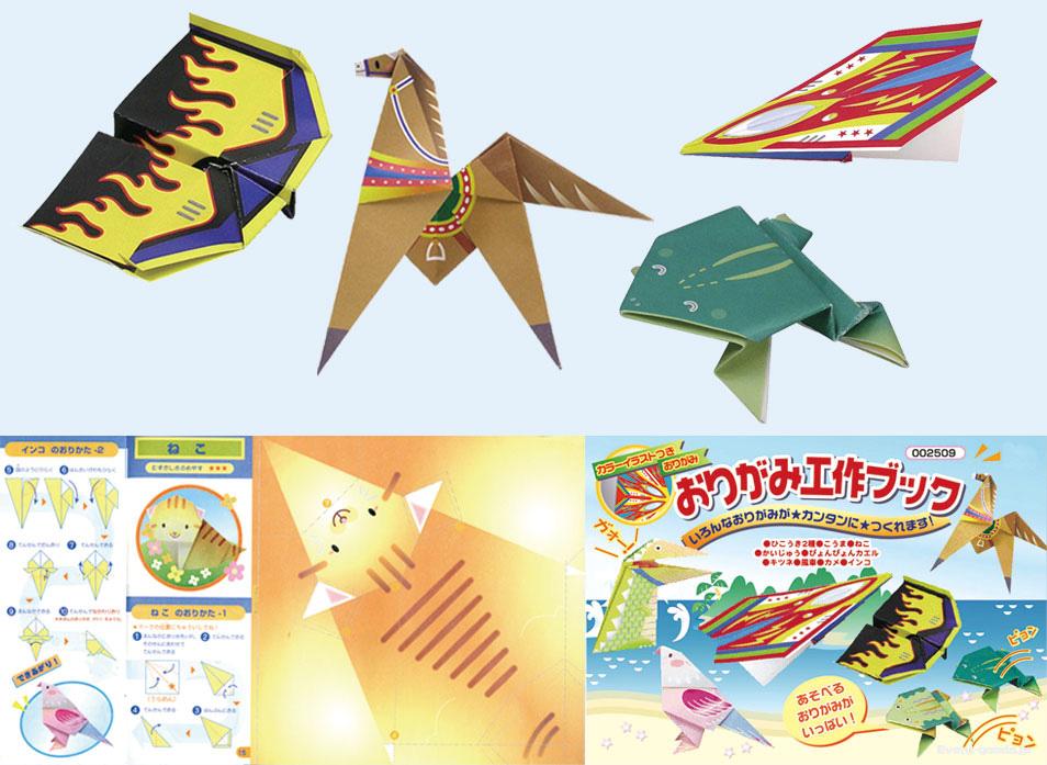 折り紙工作ブック作り