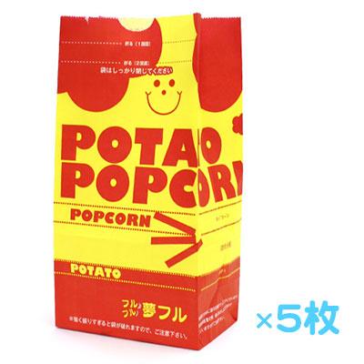 おうちde屋台 味が選べるポップコーン屋さんセット【家庭用コンセントver】