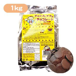 〔*〕コーティング用チョコレート ミルク 300g