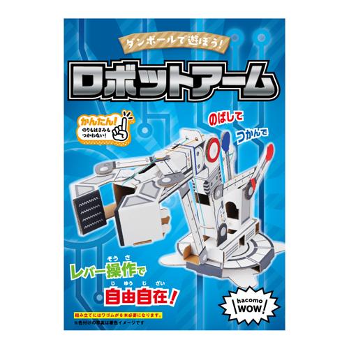 ダンボール工作 ロボットアーム