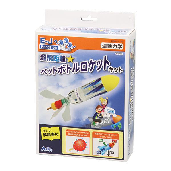 ペットボトルロケット作り