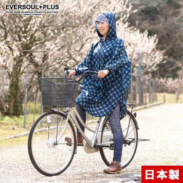 レインポンチョ レインコート レインウエア メンズ レディース 日本製 ツバ付き ジッパー 自転車 雨具 通勤 通学 雨合羽 カッパ 撥水 防水 ナイロン 母の日